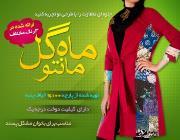 مانتوی سنتی ایرانی ماه گل