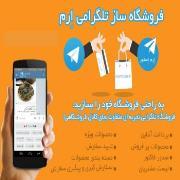ایجاد فروشگاه تلگرامی خود با امکان پرداخت آنلاین