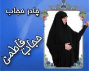 خرید ویژه چادر حجاب (مدل جلابیب)