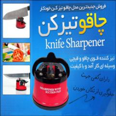 چاقو تیزکن نایف شارپنر اصل knife sharpener