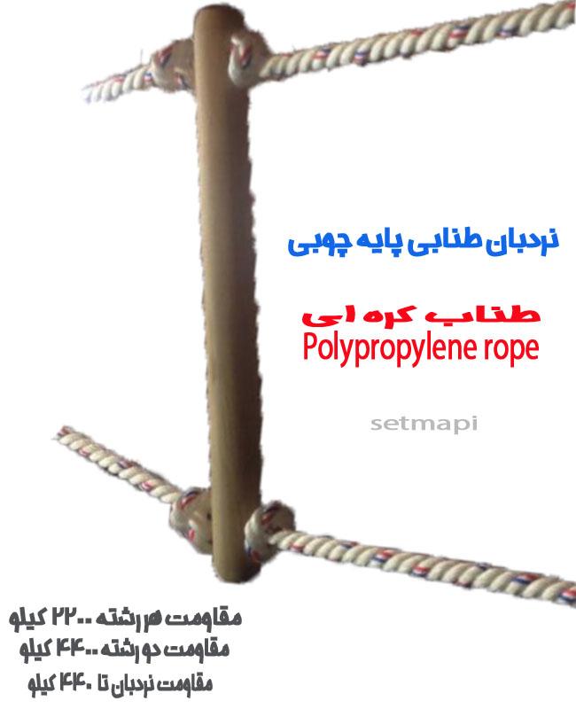 نردبان طنابی نجات